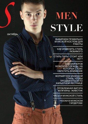 scuola_stile_man-style_magazine_10_2017_v1
