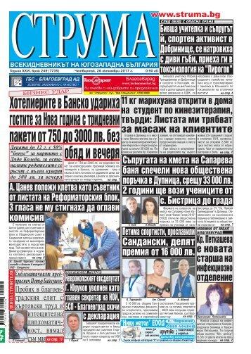 """Вестник """"Струма"""" брой 249"""