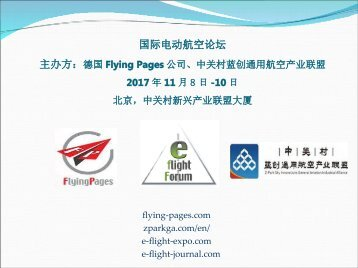 e-flight-forum chinese 2017.10.31