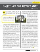Вінніпеґ Український № 9 (33) (November 2017) - Page 7