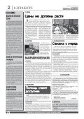 ПАНОРАМА ШЫМКЕНТА #86 - Page 2