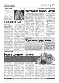 ПАНОРАМА ШЫМКЕНТА #86 - Page 7