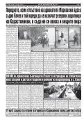 "Вестник ""Струма"" брой 251 - Page 4"