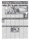 "Вестник ""Струма"" брой 251 - Page 6"