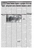 "Вестник ""Струма"" брой 251 - Page 7"