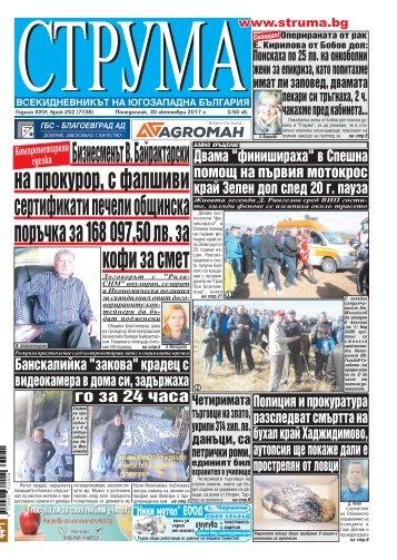 """Вестник """"Струма"""" брой 252"""