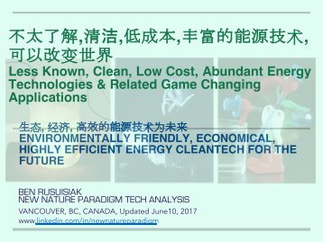 不太了解, 清洁, 低成本, 丰富的能源技术, 可以改变世界 / Less known, Clean, Affordable, Renewal Energy Technologies & related game changing applications