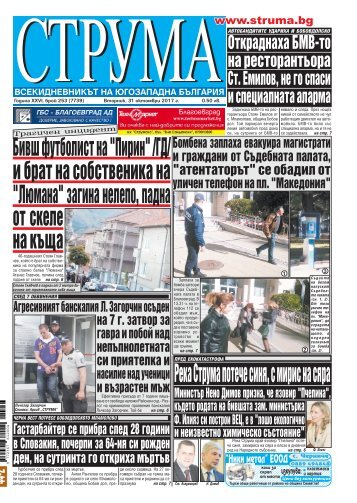 """Вестник """"Струма"""" брой 253"""