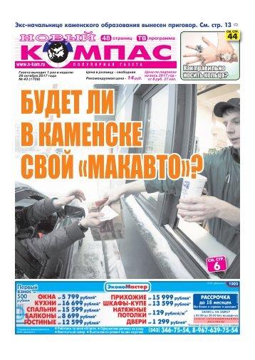 """Газета """"Новый Компас"""" (Номер от 26 октября 2017)"""
