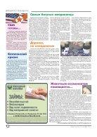 """Газета """"Новый Компас"""" (Номер от 26 октября 2017) - Page 2"""