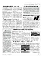 """Газета """"Новый Компас"""" (Номер от 26 октября 2017) - Page 3"""