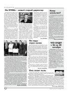 """Газета """"Новый Компас"""" (Номер от 26 октября 2017) - Page 4"""