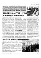 """Газета """"Новый Компас"""" (Номер от 26 октября 2017) - Page 5"""