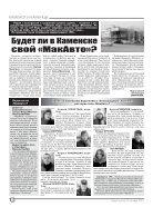 """Газета """"Новый Компас"""" (Номер от 26 октября 2017) - Page 6"""