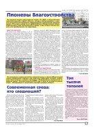 """Газета """"Новый Компас"""" (Номер от 26 октября 2017) - Page 7"""