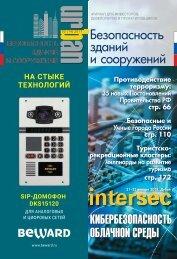 Журнал «Безопасность зданий и сооружений» №2 2017