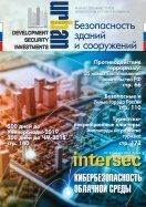 Журнал «Безопасность зданий и сооружений» №2 2017 - Page 3