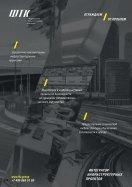 Журнал «Безопасность зданий и сооружений» №2 2017 - Page 5
