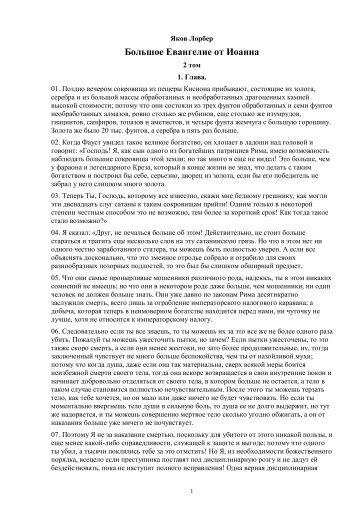 2. БЕИ-2.  Яков Лорбер. Большое Евангелие от Иоанна. Том 2. Главы 1-244