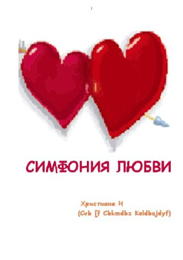 СИМФОНИЯ ЛЮБВИ. Христиана