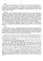 СИМФОНИЯ ЛЮБВИ. Христиана - Page 3