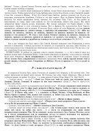 СИМФОНИЯ ЛЮБВИ. Христиана - Page 5