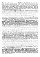 СИМФОНИЯ ЛЮБВИ. Христиана - Page 6