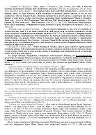 СИМФОНИЯ ЛЮБВИ. Христиана - Page 7