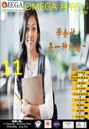 OMEGA月刊-Nov