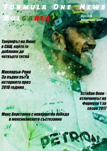 F1 News Bulgaria - Брой 4 Ноември 2017