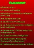 F1 News Bulgaria - Брой 4 Ноември 2017 - Page 2