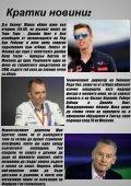 F1 News Bulgaria - Брой 4 Ноември 2017 - Page 3