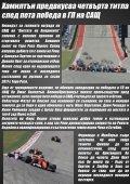F1 News Bulgaria - Брой 4 Ноември 2017 - Page 4