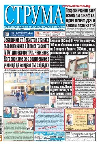 """Вестник """"Струма"""" брой 254"""