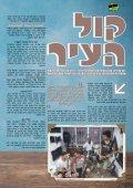 Gat You מגזין הנוער של קריית גת- גיליון 2 - Page 5
