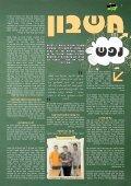 Gat You מגזין הנוער של קריית גת- גיליון 2 - Page 7