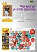 Gat You מגזין הנוער של קריית גת- גיליון 2 - Page 2