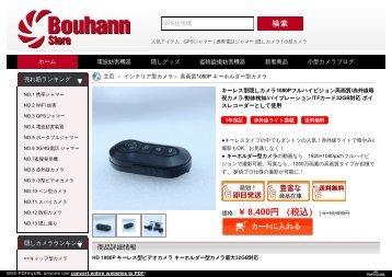 http---www_bouhannstore_com-key-chain-camera_html