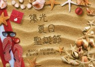Summer Christmas Booklet_Chinese