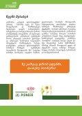 პიონერის კატალოგი - Page 2