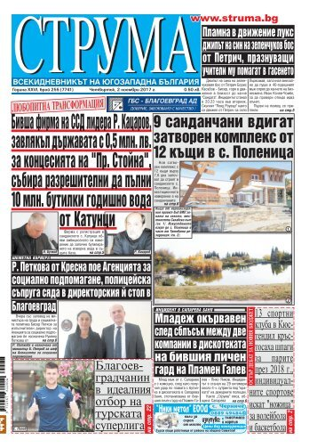 """Вестник """"Струма"""" брой 255"""