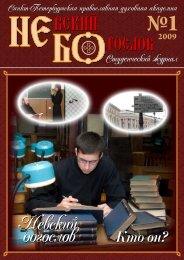 НЕвский БОгослов №1 (2009)