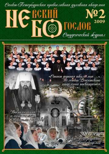 НЕвский БОгослов №2 (2009)