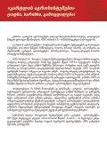 კარტოფილის კულტივაცია - Page 2