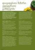 სასათბურე კულტურები - Page 6