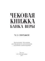 Chequebook of the Bank of Faith RUS OKYUMPU