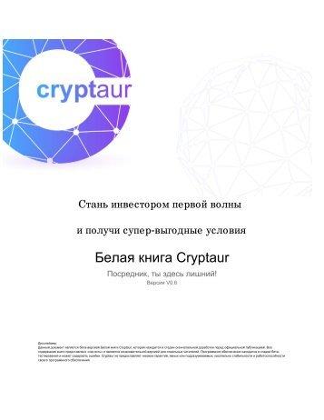 CRYPTAUR-Whitepaper