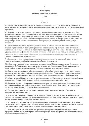 3. БЕИ-3. Яков Лорбер. Большое Евангелие от Иоанна. ТОМ 3. _1-246_