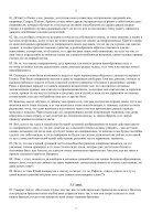 3. БЕИ-3. Яков Лорбер. Большое Евангелие от Иоанна. ТОМ 3. _1-246_ - Page 2