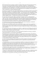 3. БЕИ-3. Яков Лорбер. Большое Евангелие от Иоанна. ТОМ 3. _1-246_ - Page 3